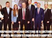 Г.А. Зюганов: Империалистическая система не в состоянии решить ни одного социального вопроса человечества