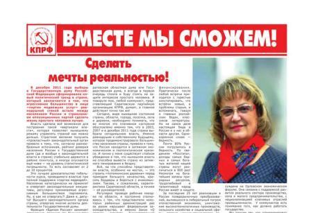 Информационный бюллетень Саратовского обкома КПРФ: «ВМЕСТЕ МЫ СМОЖЕМ!»