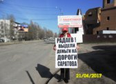 Коммунисты Ленинского района вышли на одиночные пикеты