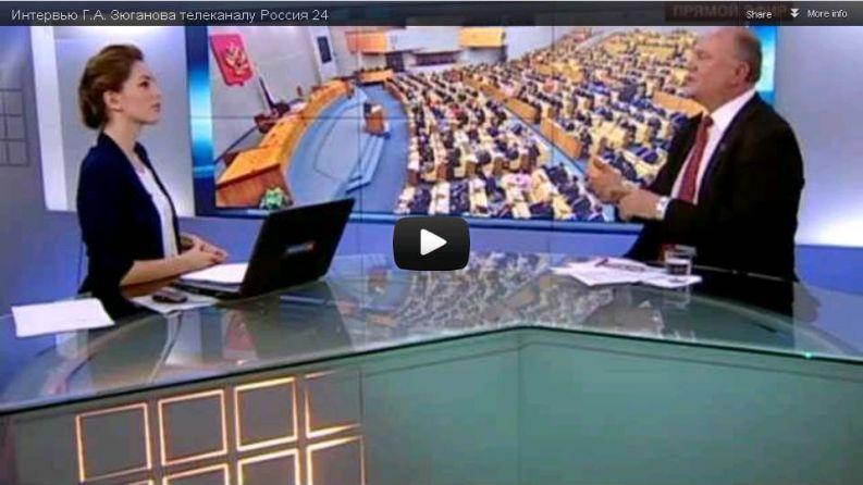 Г.А. Зюганов на телеканале «Россия 24» о недопустимости злоупотребления свободой слова