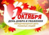 Ольга Алимова поздравила с Международным днём пожилого человека