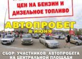 8 июня в Балаково пройдёт автопробег «Против повышения цен на бензин»! (анонс)
