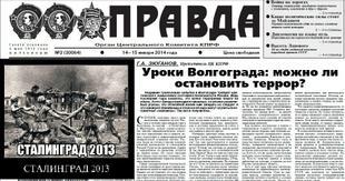 b02c78_pravda-ziug-terror-2