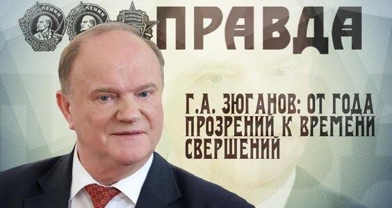 Г.А. Зюганов: От года прозрений к времени свершений