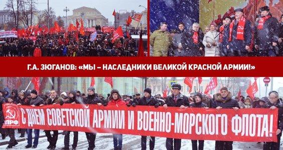 Г.А. Зюганов: «Мы – наследники великой Красной Армии!»