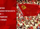 «Развитие социалистического Китая — в интересах всего мира». Интервью Г.А. Зюганова в газете «Правда» по материалам агентства «Синьхуа»