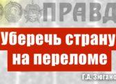 С.П. Обухов про основные смыслы в статье Г.А. Зюганова для «Правды» «Уберечь страну на переломе»
