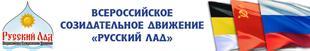 В добрый путь! После долгой проволочки Минюст все же зарегистрировал организацию «Русский Лад»