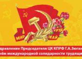 Поздравление Председателя ЦК КПРФ Г.А.Зюганова  с Днём международной солидарности трудящихся