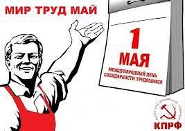 Первомайская демонстрация и митинг!