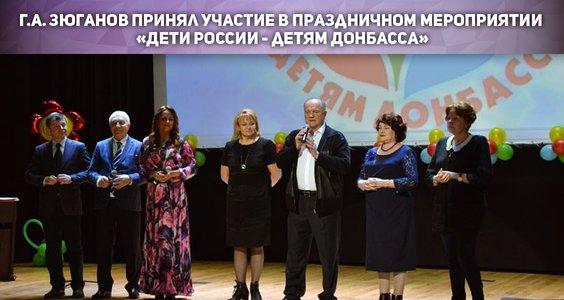 Г.А. Зюганов принял участие в праздничном мероприятии «Дети России — детям Донбасса»