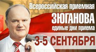 С 3 по 5 сентября — единые дни приема граждан депутатами-коммунистами всех уровней от имени Г.А.Зюганова