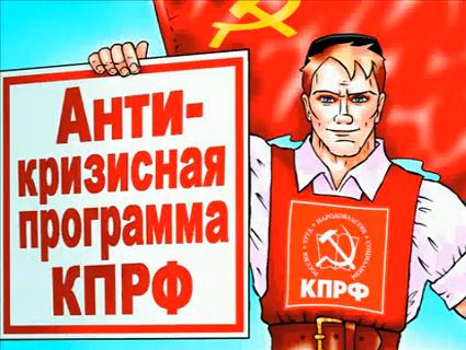 И.И. Мельников об итогах политического года: «Прогноз КПРФ был точным, а наша антикризисная программа будет все более востребованной»