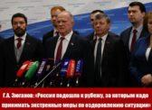 Г.А. Зюганов: «Россия подошла к рубежу, за которым надо принимать экстренные меры по оздоровлению ситуации»