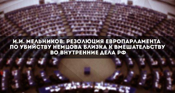 И.И. Мельников: Резолюция европарламента по убийству Немцова близка к вмешательству во внутренние дела РФ