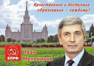 В.Ф. Рашкин о кандидатуре И.И. Мельникова на пост мэра Москвы: Иван Иванович – очень достойный во всех отношениях кандидат