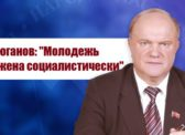Г.А. Зюганов: «Молодежь заряжена социалистически»