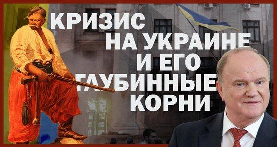 Г.А. Зюганов в «Правде»: Кризис на Украине и его глубинные корни
