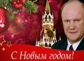 Геннадий Зюганов поздравил с Новым годом