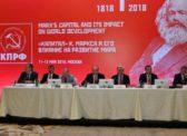 Завершилась Международная научно-практическая конференция «Капитал» К.Маркса и его влияние на развитие мира»