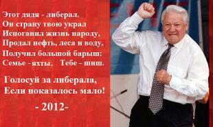 Газета «Правда». Сподвижники Ельцина и Егора Гайдара устроили политический стриптиз