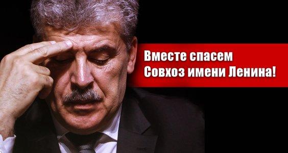 «Вместе спасем Совхоз имени Ленина!». Обращение Павла Грудинина к народу