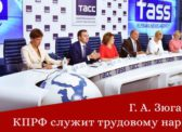 21 августа в Москве в информационном агентстве ТАСС состоялась пресс-конференция лидера КПРФ и группы женщин – кандидатов в губернаторы от КПРФ