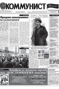 «Коммунист – век XX-XXI» №15 (757) 18 апреля 2013 года
