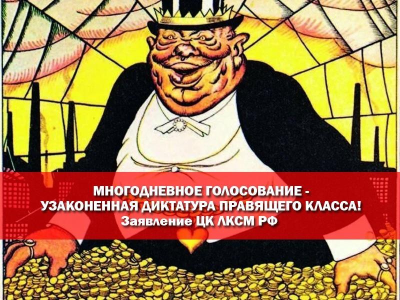 Многодневное голосование – узаконенная диктатура правящего класса! Заявление ЦК ЛКСМ РФ