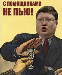 «С помощниками не пью!». Единоросс Исаев придумал прикольный способ сбежать из руководства обанкротившейся «медвежьей» партии