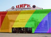 Ольга Алимова поздравила с Международным днём цирка