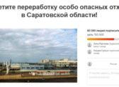 Петиция против строительства опасного завода в Горном набрала 80 тысяч подписей