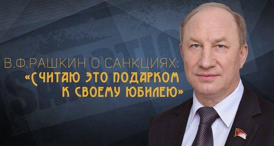 В.Ф.Рашкин о санкциях: «Считаю это подарком к своему юбилею»