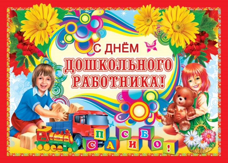 Ольга Алимова поздравила земляков с Днем дошкольного работника