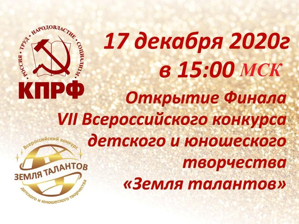 ОТКРЫТИЕ ФИНАЛА ВСЕРОССИЙСКОГО КОНКУРСА ДЕТСКОГО И  ЮНОШЕСКОГО ТВОРЧЕСТВА «ЗЕМЛЯ ТАЛАНТОВ» 2020  (Анонс)