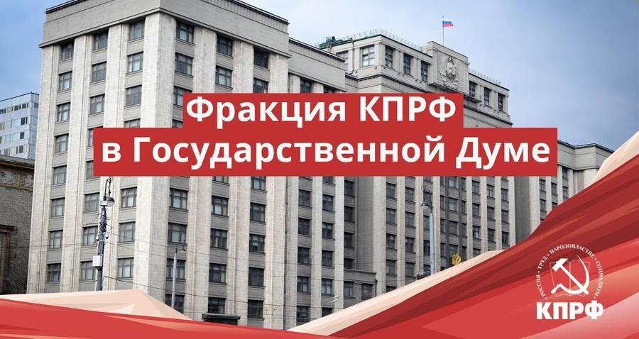 Депутаты-коммунисты подвели итоги работы в Госдуме ФС РФ