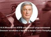 И.И.Мельников: КПРФ соболезнует родственникам и близким погибших в теракте в метро Санкт-Петербурга