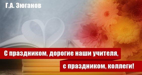 Г.А. Зюганов: «С Днем Учителя!»
