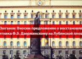 Г.А. Зюганов: Вносим предложение о восстановлении памятника Ф.Э. Дзержинскому на Лубянской площади