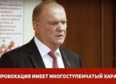 Г.А. Зюганов: «Эта провокация имеет многоступенчатый характер»
