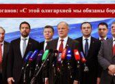 Г.А. Зюганов: «С олигархией мы обязаны бороться»