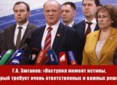 Г.А. Зюганов: «Наступил момент истины, который требует очень ответственных и важных решений»