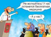 Ольга АЛИМОВА: «Власть вдруг вспомнила про медицину»