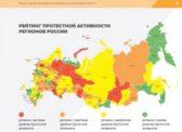 Саратовская область вернулась в двадцатку лидеров по протестной активности