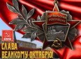 Ольга Алимова поздравила с праздником – 102-й годовщиной Великой Октябрьской социалистической революции