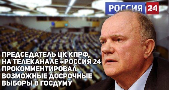 Председатель ЦК КПРФ Г.А. Зюганов выступил в прямом эфире в программе «Вести.Ru» на телеканале «Россия 24», он прокомментировал новость о возможном досрочном роспуске Госдумы и события на Украине