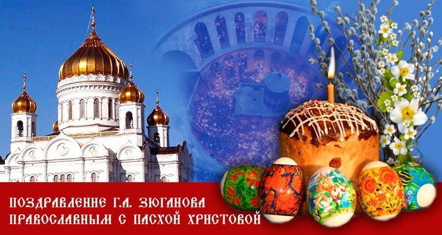 Г.А. Зюганов: Светлое Воскресение – праздник торжества Добра, Справедливости и Достоинства, единения всех, кто трудится во имя этих немеркнущих идеалов