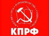 «Пенсионная реформа» — вызов обществу». Постановление V (июньского) Пленума ЦК КПРФ