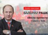 Весна протеста. 13 апреля состоялась онлайн-конференция В.Ф. Рашкина