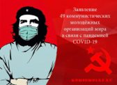 Заявление 49 коммунистических молодёжных организаций мира в связи с пандемией COVID-19
